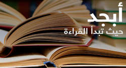 Abjjad exceeded its goal on Eureeca by 30%; what's next for the Arabic reading social network?