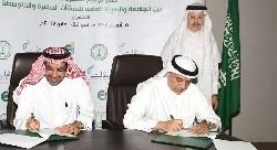 اتفاقية بين 'هيئة المنشآت' و'جامعة الملك فهد' لتعزيز ريادة الأعمال