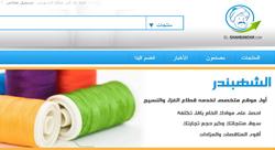 كيف دخل قطاع الغزل والنسيج المصري عالم الانترنت