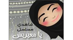 التسويق من خلال الرسوم المتحركة: يباب وخرابيش يطلقان سلسلة عن الأعراس الاماراتية