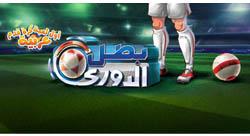 شركة مصرية تعتمد على الالعاب الإجتماعية لتحقيق النجاح
