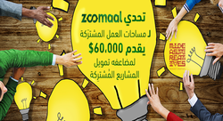 MENA Spaces Challenge, Deadline January 12th, 2015