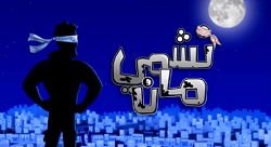 Animation Studio Curl Stone Launches Jordanian Superhero Show, with Regional Support