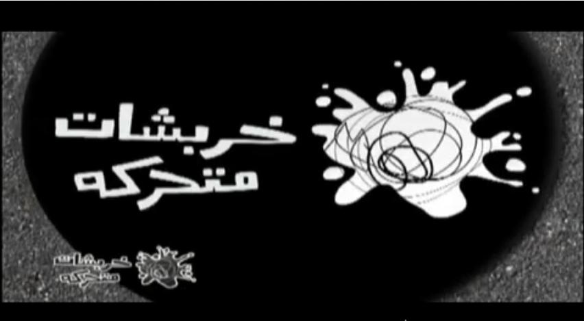 Jordanian Animation House Kharabeesh Challenges Traditional Media [Wamda TV]