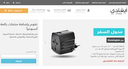 الاستحواذ على موقع آيفادي السعودي يدعم التجارة الإلكترونية في المملكة