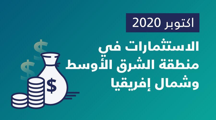 47.6 مليون دولار تمويل للشركات الناشئة بمنطقة الشرق الأوسط وشمال إفريقيا في أكتوبر