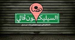 ريادي سعودي يصوّر بالعربي قصص نجاح وادي السيليكون