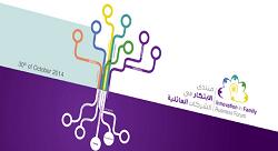 منتدى الابتكار في الشركات العائلية في بيروت