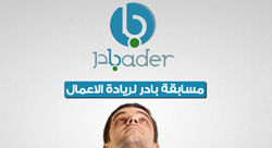 Bader Business Plan Competition in Egypt