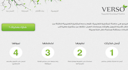 الدفعة الأولى من حاضنة فيرسو السعودية: خمس شركات تعليمية بامتياز