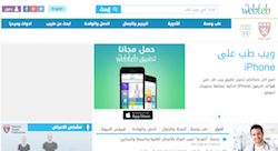 WebTeb goes mobile with Arabic language app