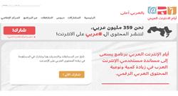 كيفية المشاركة في أيام الانترنت العربي