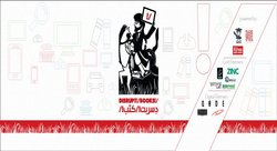 Disrupt!/Books!/ 2015 Amman