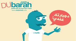 تعرّف على دوبارة: منصة سورية تدعم الرواد المغتربين