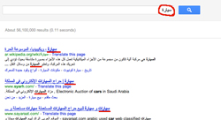 Arabic SEO Part One: Content Optimization
