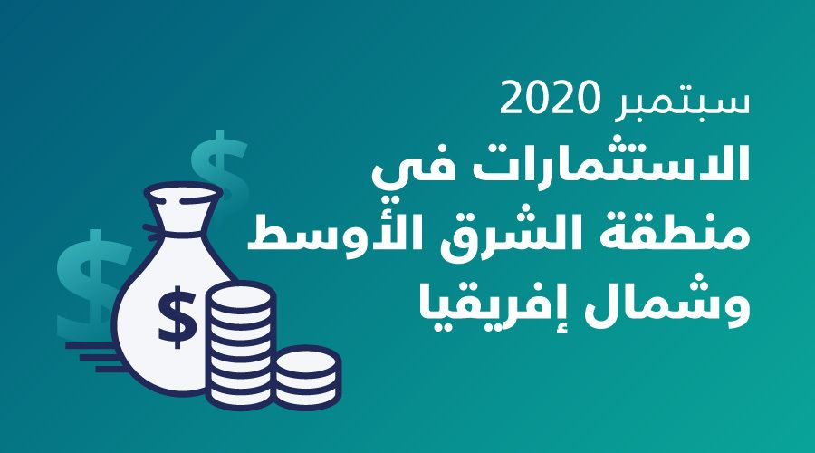 10.9 مليون دولار تمويل للشركات الناشئة بمنطقة الشرق الأوسط وشمال إفريقيا في سبتمبر