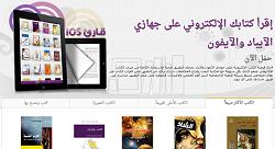 كيف عالج النشر الرقمي مشكلة هذا الكاتب المصري